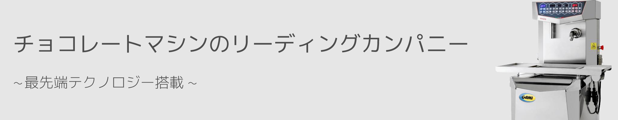 チョコレートマシンのリーディングカンパニー〜最先端テクノロジー搭載〜
