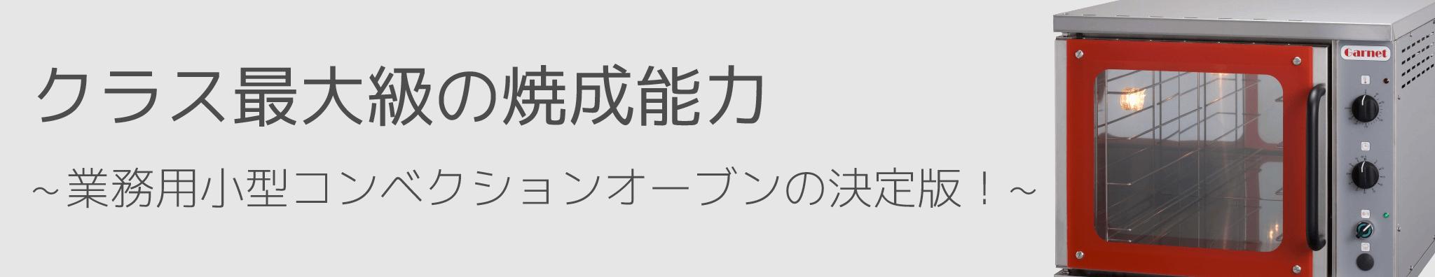 クラス最大級の焼成能力〜業務用の小型コンベクションオーブンの決定版!〜