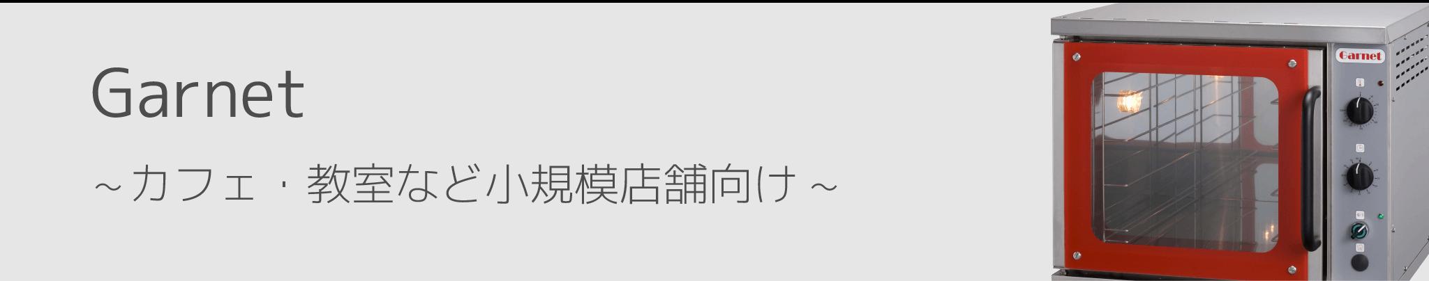 Gaenet〜カフェ・教室など小規模店舗向け〜