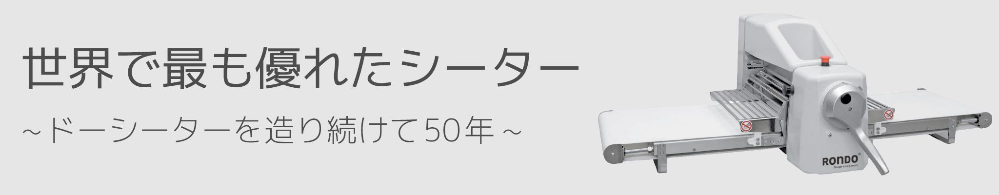 世界で最も優れたシーター〜ドーシーターを造り続けて50年〜
