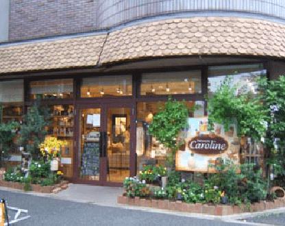 キャロリーヌ(東京)