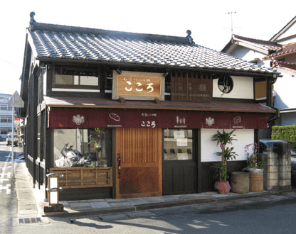 石窯パンの郷 こころ(福井)