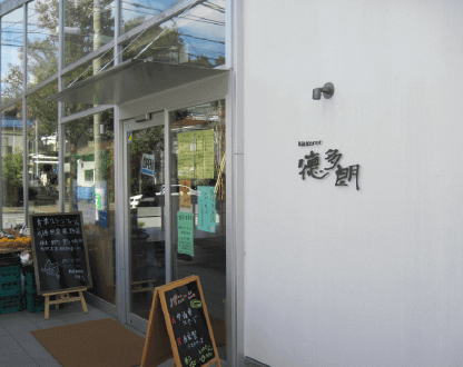 徳多朗(横浜)